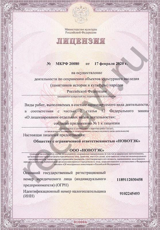 Лицензия минкульта в РФ